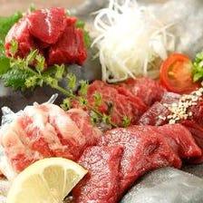 ☆特選新鮮!!馬肉料理☆