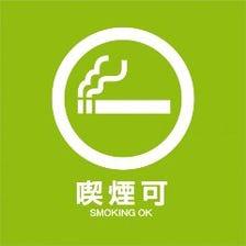 ☆全席喫煙席☆