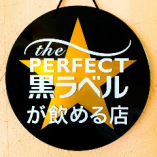 The Perfect黒ラベルが飲める店!!