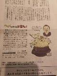 毎日新聞「食レポコーナー」で紹介されました。