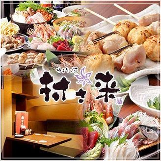 湘南鮮魚とお酒 村さ来 茅ヶ崎北口店