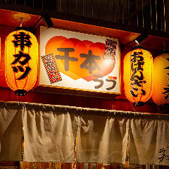 京都串カツ 千本ラブ