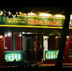 アジアンダイニングSHIVA MAHAL 沖縄店