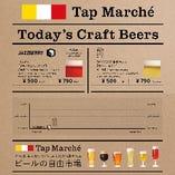 定期的に入れ替わるクラフトビールを堪能『タップマルシェ』