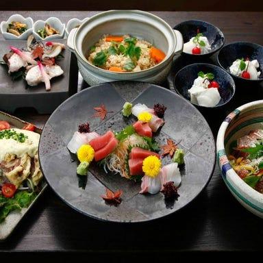 全席個室×和食 天空の月 渋谷店 コースの画像
