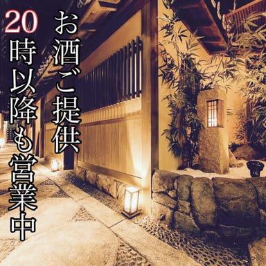 全席個室×和食 天空の月 渋谷店 店内の画像