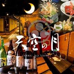 全席個室×和食 天空の月 渋谷店