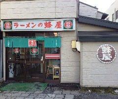 蜂屋 五条創業店