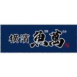 目利きの銀次 北上尾東口駅前店