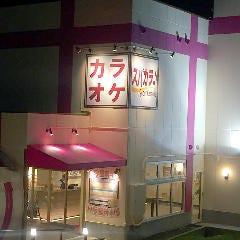 スーパーカラオケ 奈良学園前