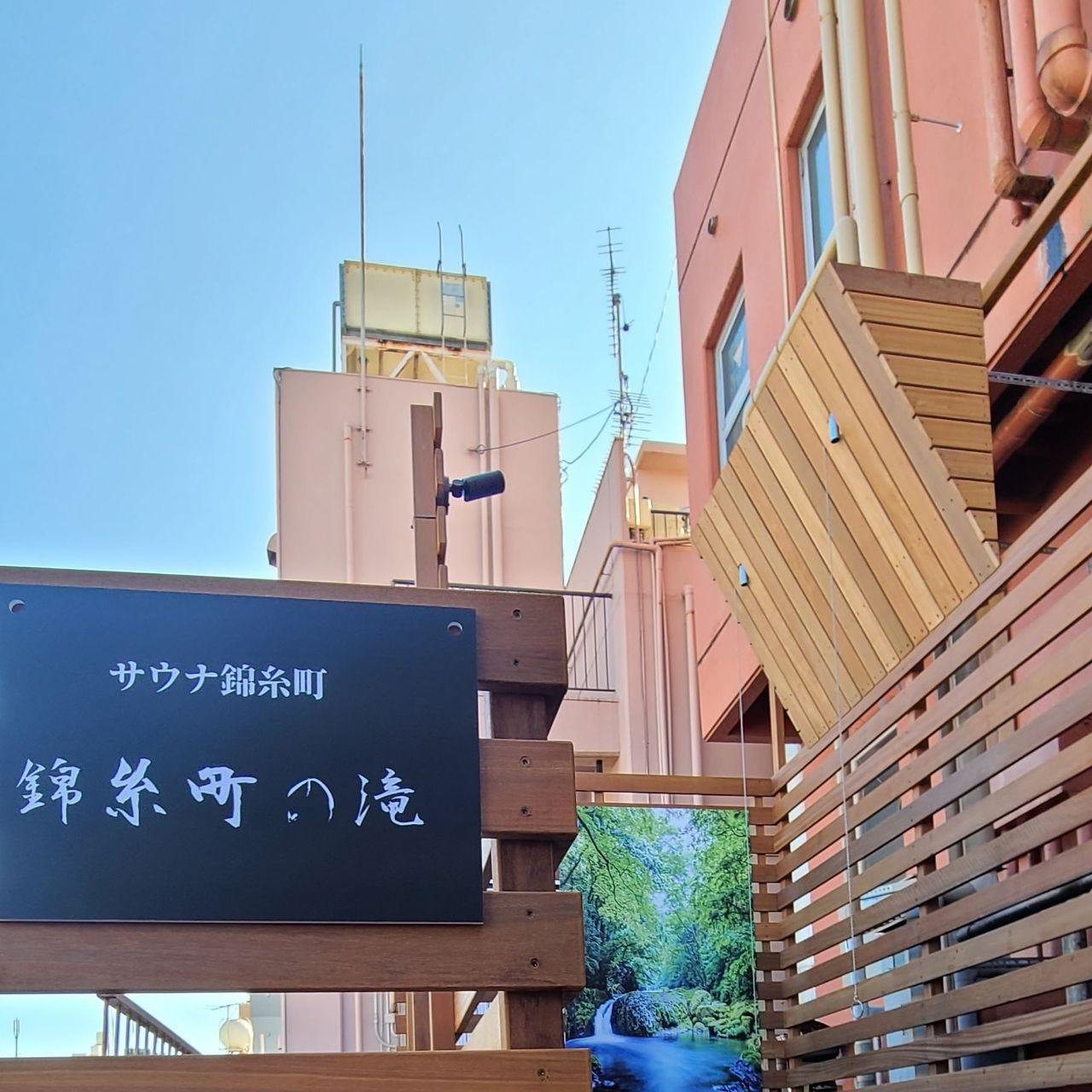錦糸 町 サウナ