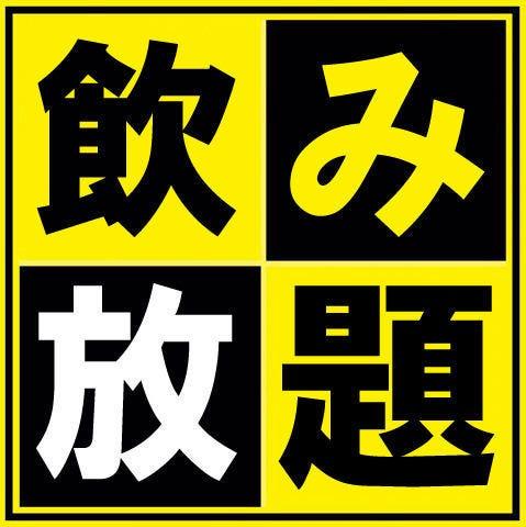 【ぐるなび限定】クーポンご利用で2H飲み放題1980円⇒980円