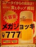■ 珍しいもの No.1 ■