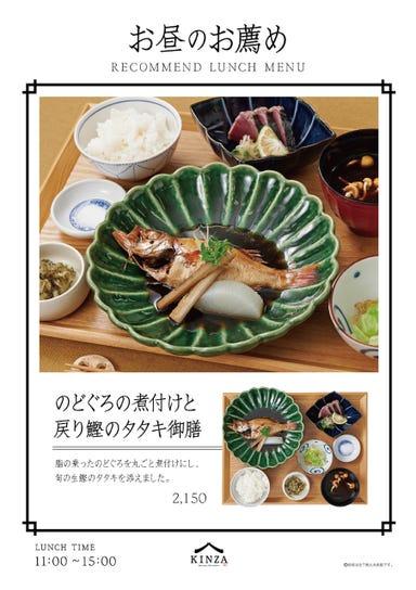 KINZA Japanese Restaurant  こだわりの画像