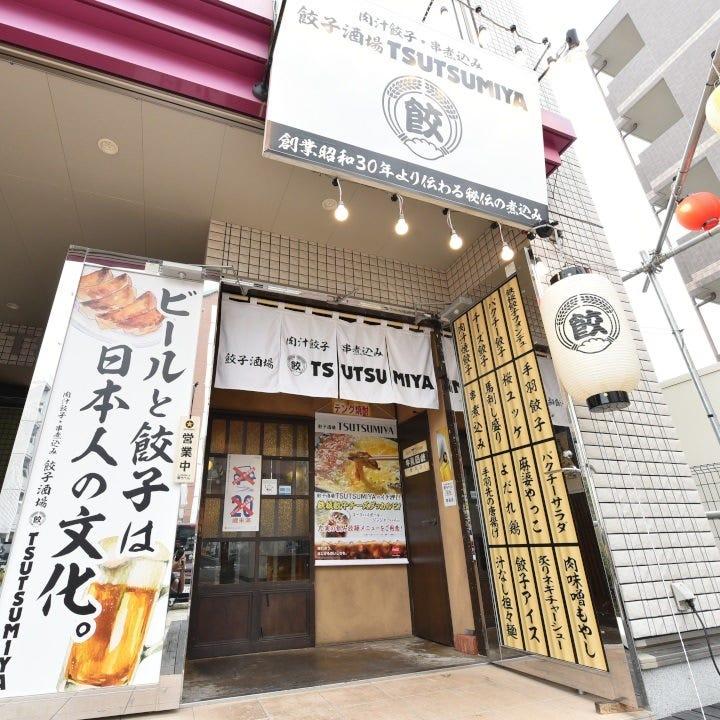 餃子酒場 TSUTSUMIYA 研究学園店