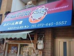 カストリーレストラン
