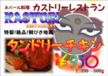 超こだわりの日本国産!朝引き地鶏!美味しさは格別です!!