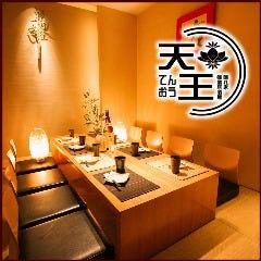 隠れ家個室居酒屋 天王 ‐てんおう‐ 福岡西中州店