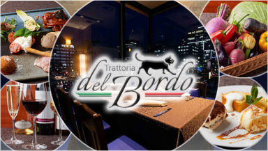 Trattoria delBordo (トラットリア デルボルド) コースの画像