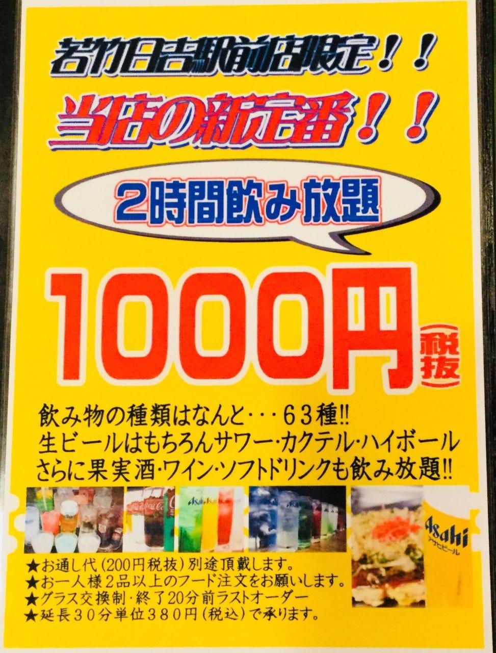 二次会に最適♪♪若竹日吉駅前店 限定!!2時間飲み放題1,000円(税抜)!