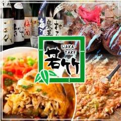 お好み焼き・食べ放題 若竹 日吉駅前店