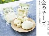 三谷牧場金のモッツァレラチーズ【岩手県】