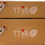 竹鶏たまご【宮城県白石市】