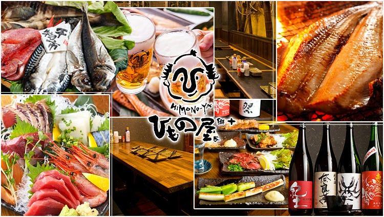 炭焼漁師小屋料理 渋谷東急本店前のひもの屋