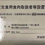 生食用食肉取扱認定を取得。新鮮生肉【全国各地】