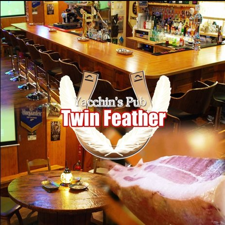 Twin Feather