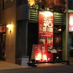 和琉酒房 結 尼崎塚口店