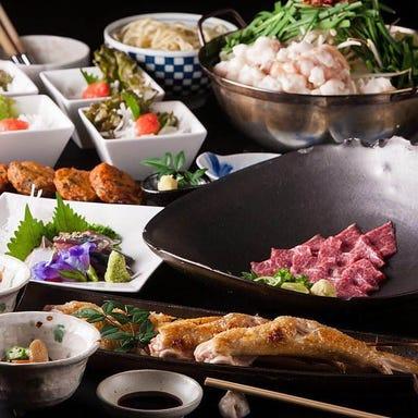 活イカともつ鍋 芋 中洲店 コースの画像