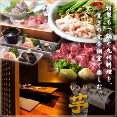 活イカともつ鍋 芋 中洲店