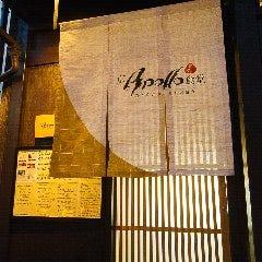 京アポロ食堂 宮川町
