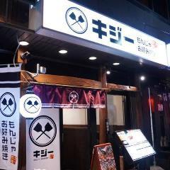お好み焼き もんじゃ 食べ放題 キジー 高田馬場店