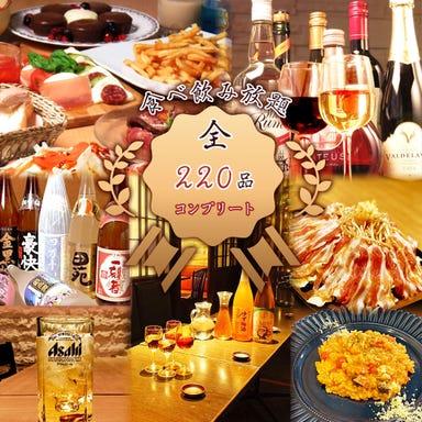 肉バル&イタリアン MEAT IN CRAFT 大宮店 コースの画像