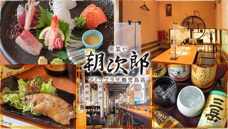 朝次郎 アミュプラザ鹿児島店