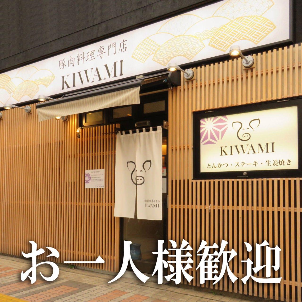 豚肉料理専門店 KIWAMI 川崎