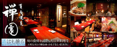 西梅田 禅園・個室和食
