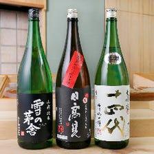 ◆鮨を生かす日本酒をご堪能ください