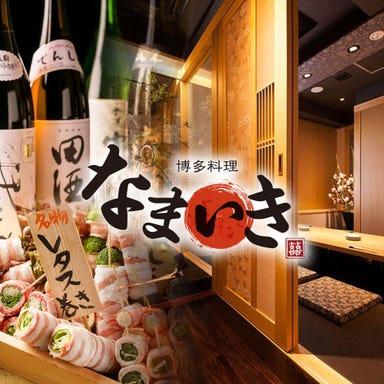 博多料理と野菜巻き 個室居酒屋 なまいき 品川店  こだわりの画像