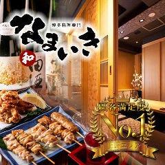 博多料理と野菜巻き 個室居酒屋 なまいき 品川店