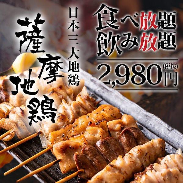 コスパ重視!焼鳥食べ放題2,980円~