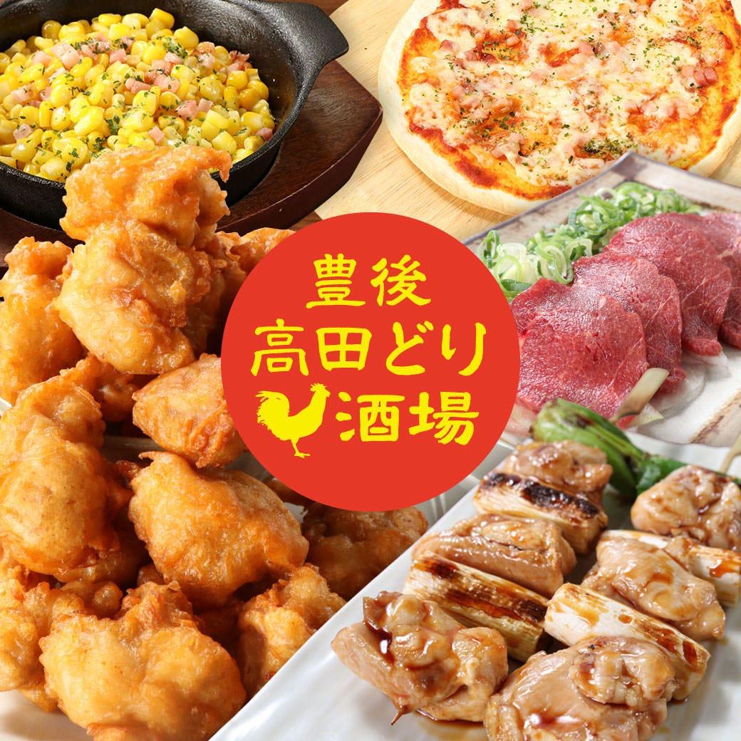 豊後高田どり酒場 中野北口駅前店