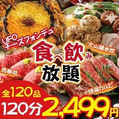 大人気食べ飲み放題2時間2499円~