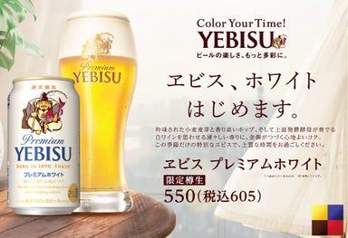 YEBISU BAR THE GRILL なんばCITY店 メニューの画像