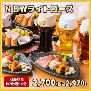 YEBISU BAR THE GRILL なんばCITY店 コースの画像