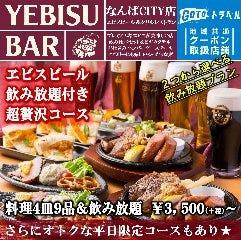 YEBISU BAR THE GRILL なんばCITY店