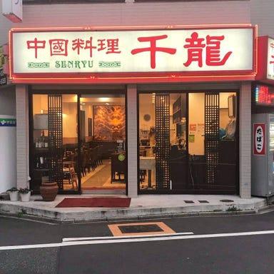 中国料理 千龍 名駅 本館 店内の画像