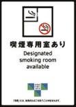 店内に喫煙所があるので喫煙者の方も安心♪